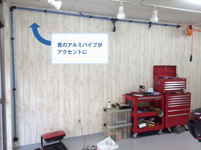 施工例1:バイクショップの開業 青のアルミパイプがアクセントに