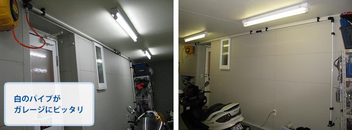 施工例2:新築のガレージに 白のパイプがガレージにピッタリ