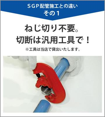 1.ねじ切り不要・切断は汎用工具で!