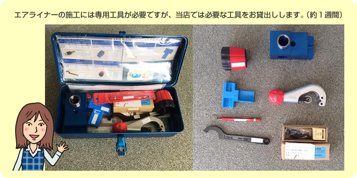 エアライナーの施工には専用工具が必要ですが、当店では必要な工具をお貸出しします。(約1週間)