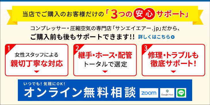 安心サポート3特典:コンプレッサー・圧縮空気の専門店「サンエイエアー.jp」だから、ご購入前も後もサポートできます!!