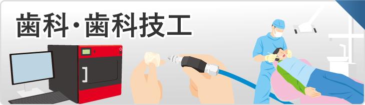 歯科・歯科技工