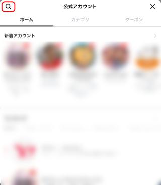 LINE@アカウント名検索方法