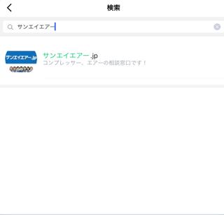 LINE@アカウント名検索2