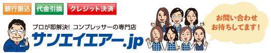 サンエイエアー.jp
