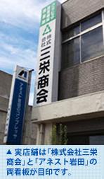 実店舗は「株式会社三栄商会」と「アネスト岩田」の両看板が目印です。